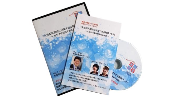 音声CD教材「女性スタッフが長く働ける仕組み」