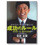 吉武永賀「成功のルール」