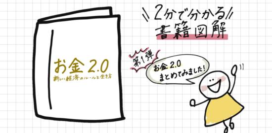 2分でわかる書籍図解「お金2.0」まとめてみた