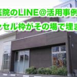 歯科医院のLINE@活用事例・アキヨシデンタルクリニック