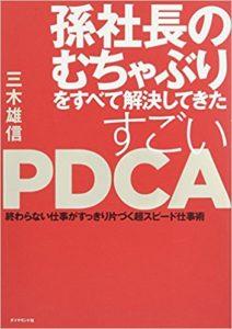 高速PDCAの本
