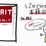 2分でわかる書籍図解GRITをまとめてみた