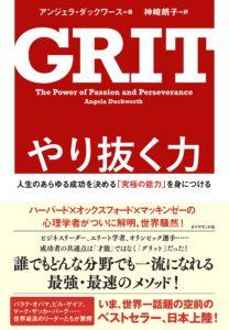 GRITやり抜く力の表紙