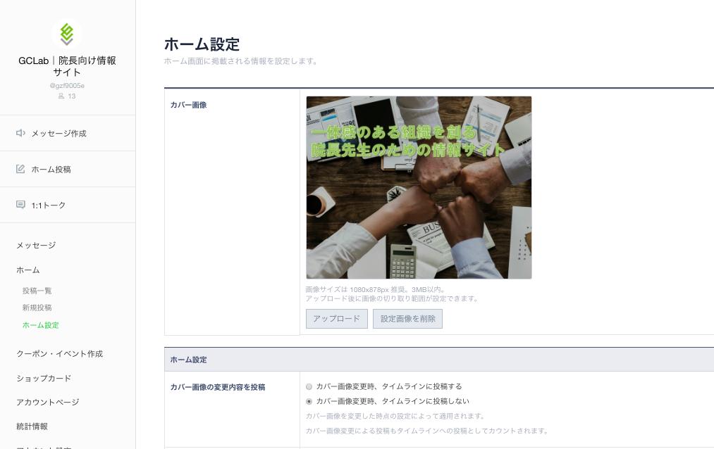 LINE@(ラインアット)カバー写真変更