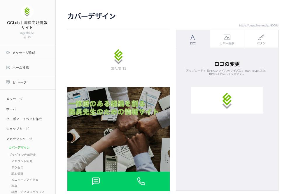 LINE@(ラインアット)ロゴ変更