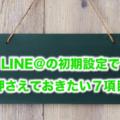 LINE@の初期設定で押さえておきたい7項目