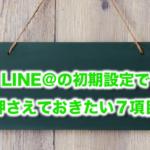 LINE@(ラインアット)の初期設定