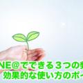 LINE@でできる3つの発信と効果的な使い方のポイント
