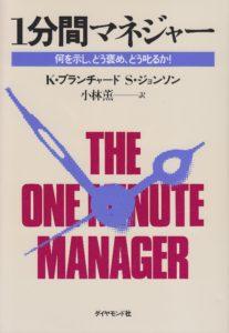 スタッフマネジメントのおすすめ本「一分間マネージャー」表紙