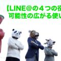 【LINE@の4つの役割】可能性の広がる使い方