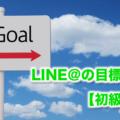 LINE@の目標設定(初級編)