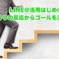 LINE@活用はじめの一歩!4つの反応からゴールを決める