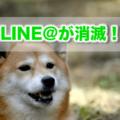 LINE@が消滅?「LINE公式アカウント」サービス統合で何が変わる?