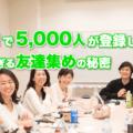 事例から学ぶLINE@|3ヶ月で5000人登録した友達集めの秘密