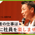 「チームづくりの極意は楽しさの追求」大嶋啓介の最高のチームの作り方
