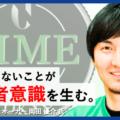 「自走するチームのつくり方」岡田優介氏特別インタビュー