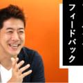 【動画】違いを生む違いの話#03「アドバイスとフィードバック」